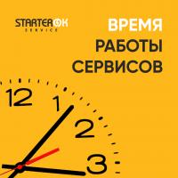 """График работы  компании """"Стартерок-Сервис"""" на выходные и праздничные  дни."""
